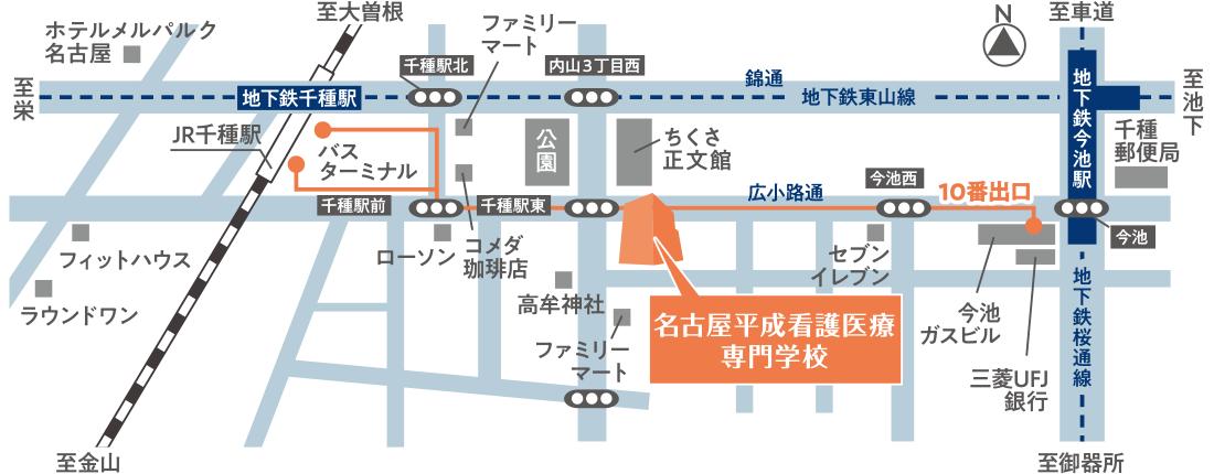 名古屋平成看護医療専門学校 交通案内図
