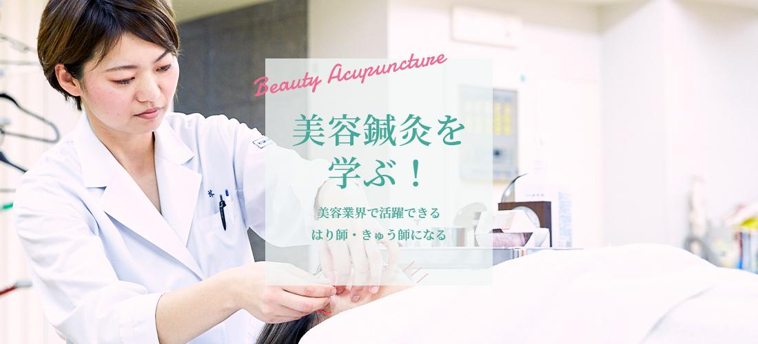 Beauty Acupuncture 美容鍼灸を学ぶ! 美容業界で活躍できる はり師・きゅう師になる