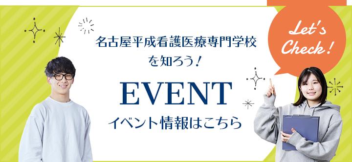 名古屋平成看護医療専門学校を知ろう! EVENT イベント情報はこちら