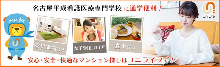 名古屋平成看護医療専門学校に通学便利!安心・安全・快適なマンション探しはユニライフで!