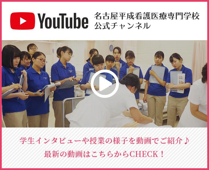 YouTube 名古屋平成看護医療専門学校公式チャンネル 学生インタビューや授業の様子を動画でご紹介 最新の動画はこちらからCHECK!