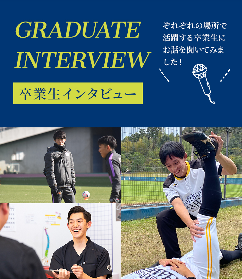 卒業生インタビュー それぞれの場所で活躍する卒業生にお話を聞いてみました!
