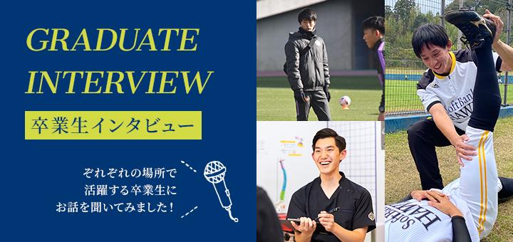 GRADUATE INTERVIEW 卒業生インタビュー