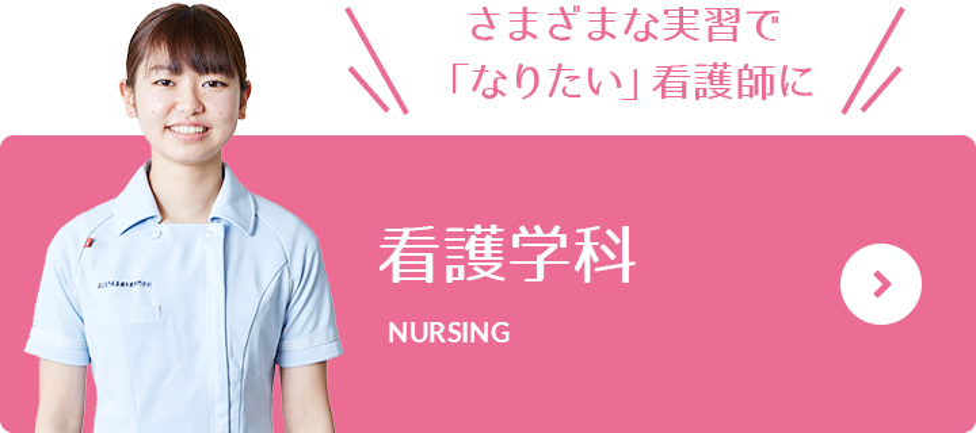 さまざまな実習で「なりたい」看護師に 看護学科 NURSING