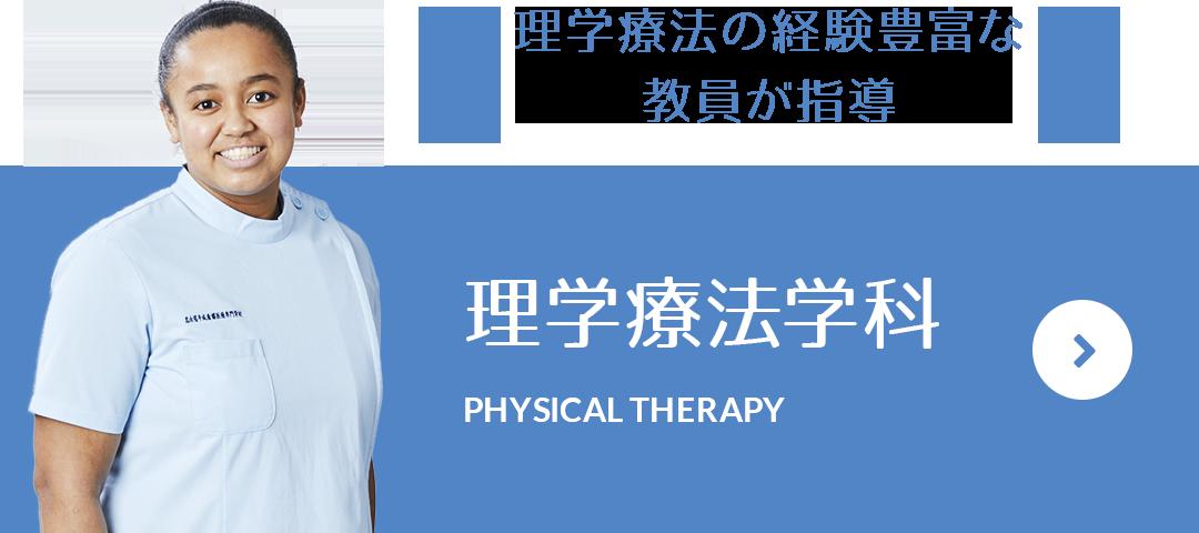 理学療法の経験豊富な教員が指導 理学療法学科 PHYSICAL THERAPY