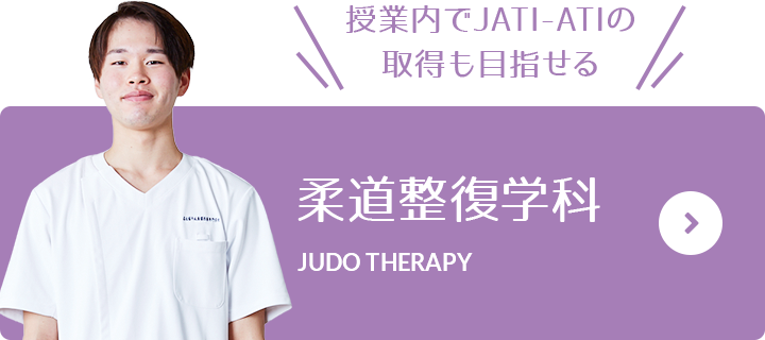 JATIが取得できる 柔道整復学科 JUDO THERAPY