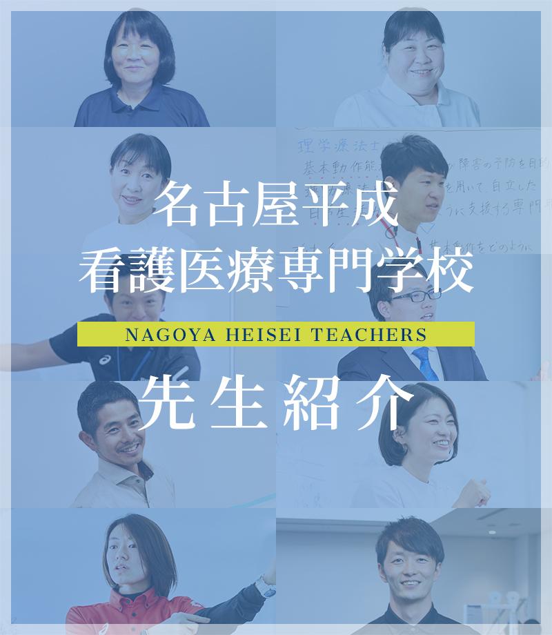 名古屋平成看護医療専門学校 先生紹介 NAGOYA HEISEI TEACHERS
